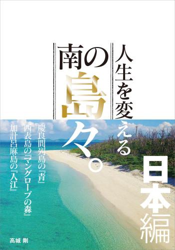 人生を変える南の島々。日本編 - 高城剛