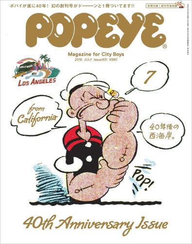 POPEYE 2016年7月号 - 40年後の西海岸