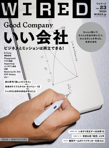 WIRED VOL.23 – Good Company いい会社