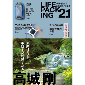 LIFE PACKING 2.1 未来を生きるためのモノと知恵 - 高城剛