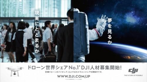 DJI、JR品川駅でカメラエンジニアの人材募集広告を開始