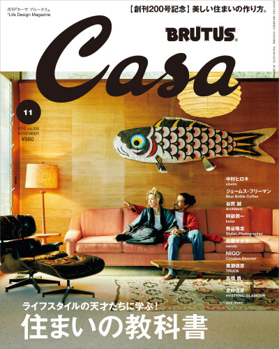 Casa BRUTUS Vol.200 – 住まいの教科書