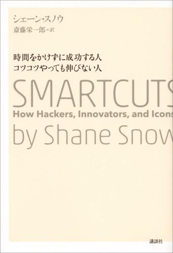 時間をかけずに成功する人 コツコツやっても伸びない人 - Smartcuts