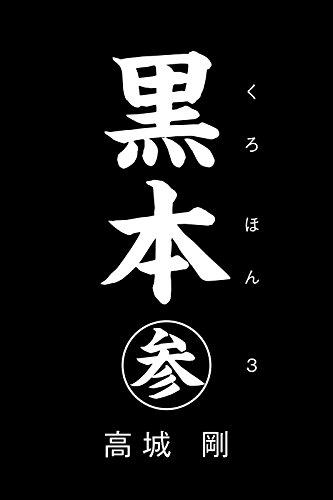 黒本 参 -  高城剛