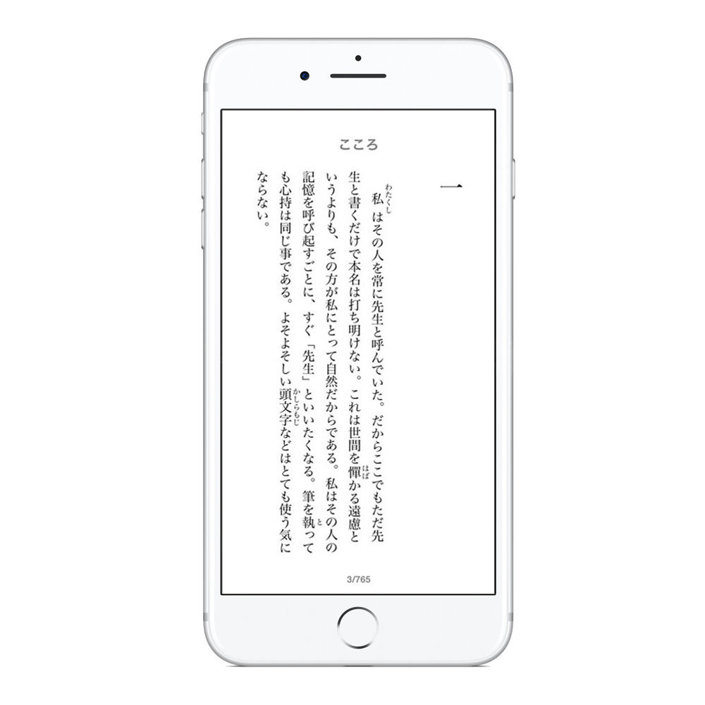 Apple iPhone 7 Plus iBooks