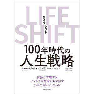 LIFE SHIFT - 100年時代の人生戦略