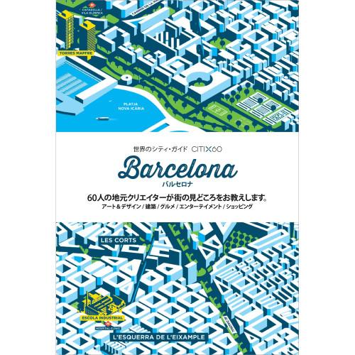 世界のシティ・ガイド CITIX60 バルセロナ