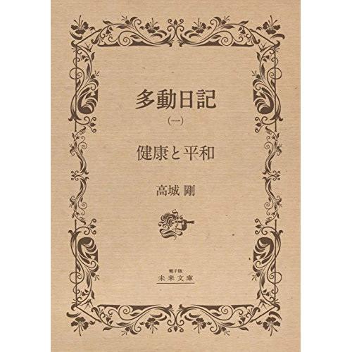 多動日記(一)健康と平和 - 欧州編 - 高城剛