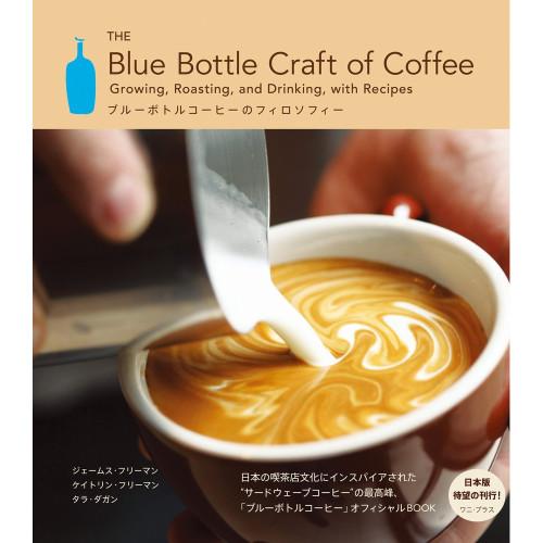 The Blue Bottle Craft of Coffee - ブルーボトルコーヒーのフィロソフィー