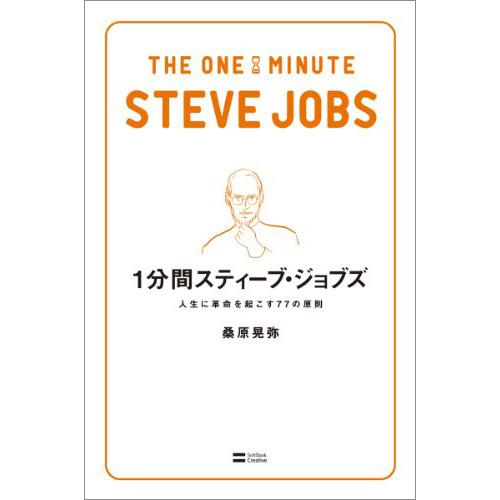 1分間スティーブ・ジョブズ - 人生に革命を起こす77の原則