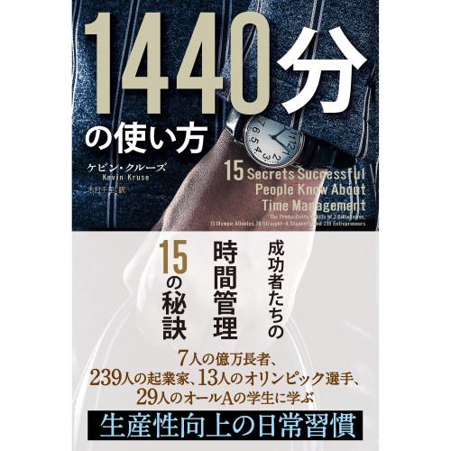 1440分の使い方 - 成功者たちの時間管理15の秘訣