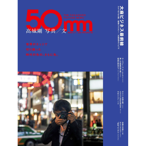 50mm THE TAKASHIRO PICTURE NEWS - Tsuyoshi Takashiro
