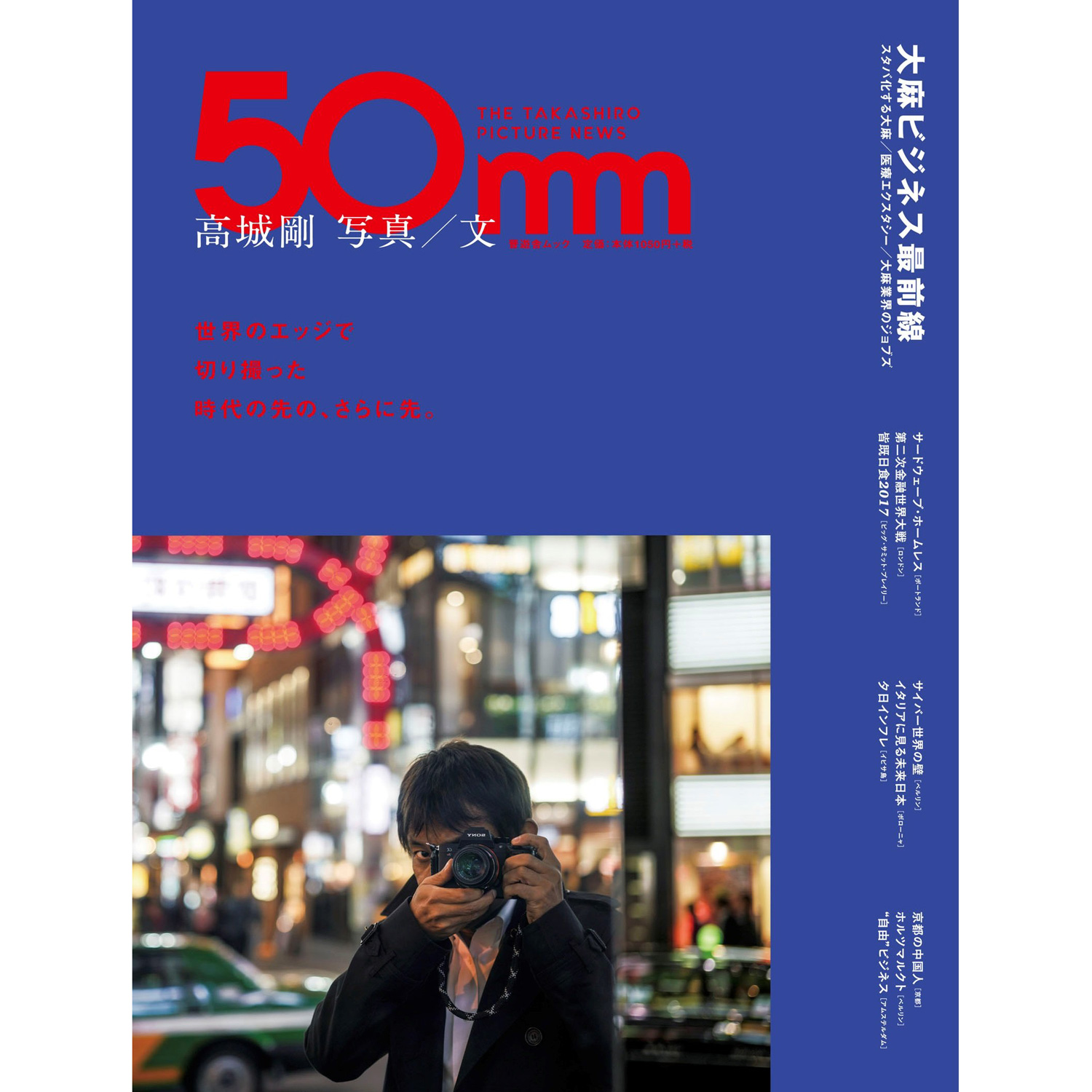50mm THE TAKASHIRO PICTURE NEWS – 高城剛