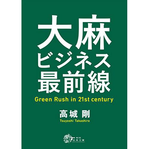 大麻ビジネス最前線 Green Rush in 21st Century – 高城剛