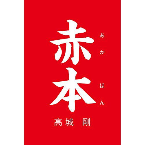 赤本 - 高城剛