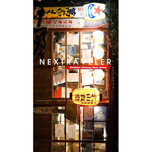 NEXTRAVELER 沖縄北部 - 高城剛