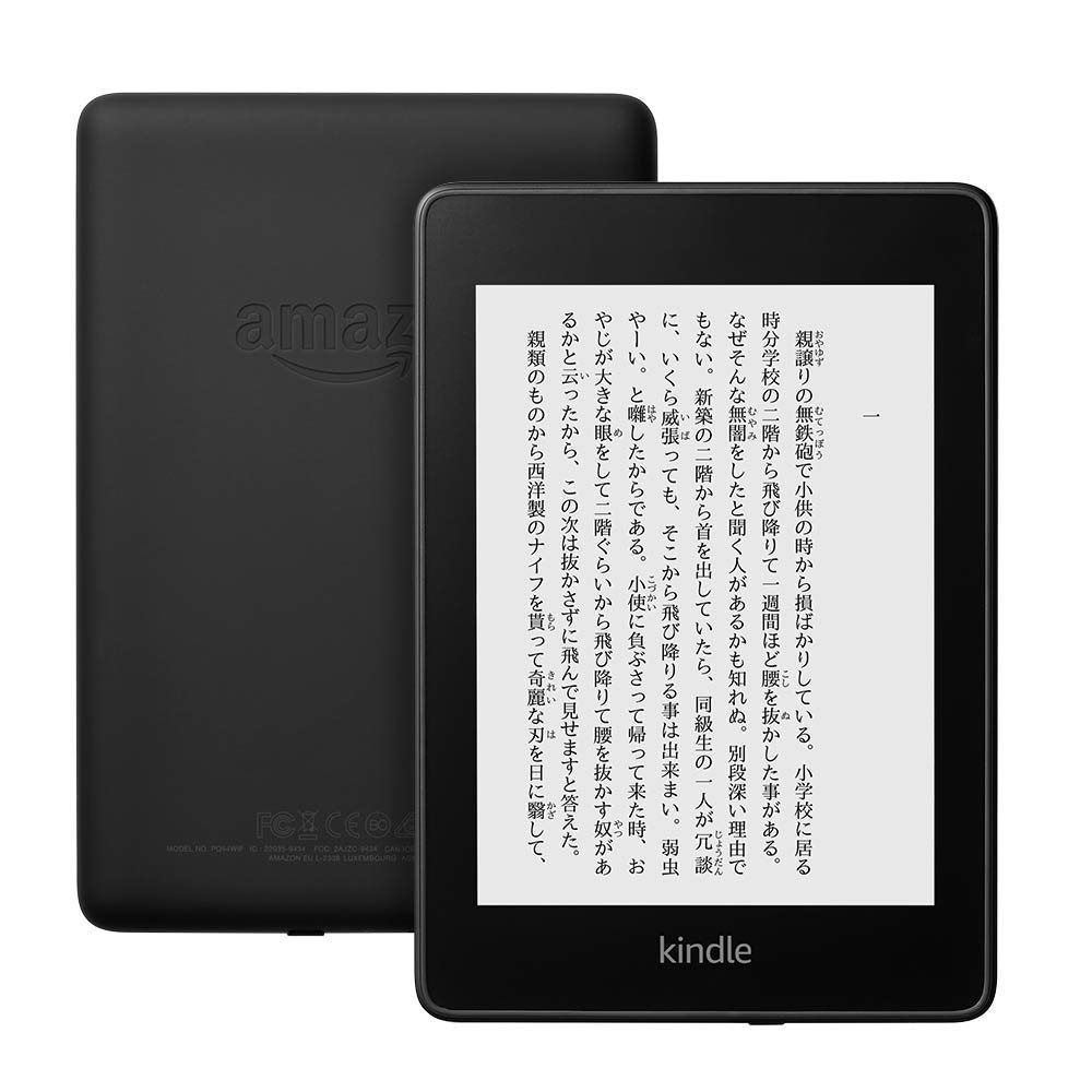 Kindle Paperwhite 防水機能搭載