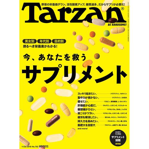 Tarzan No.753 - 今、あなたを救うサプリメント