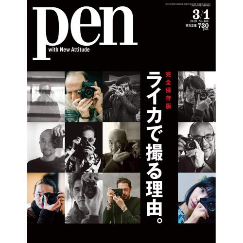Pen 2019年3月1日号 - ライカで撮る理由。