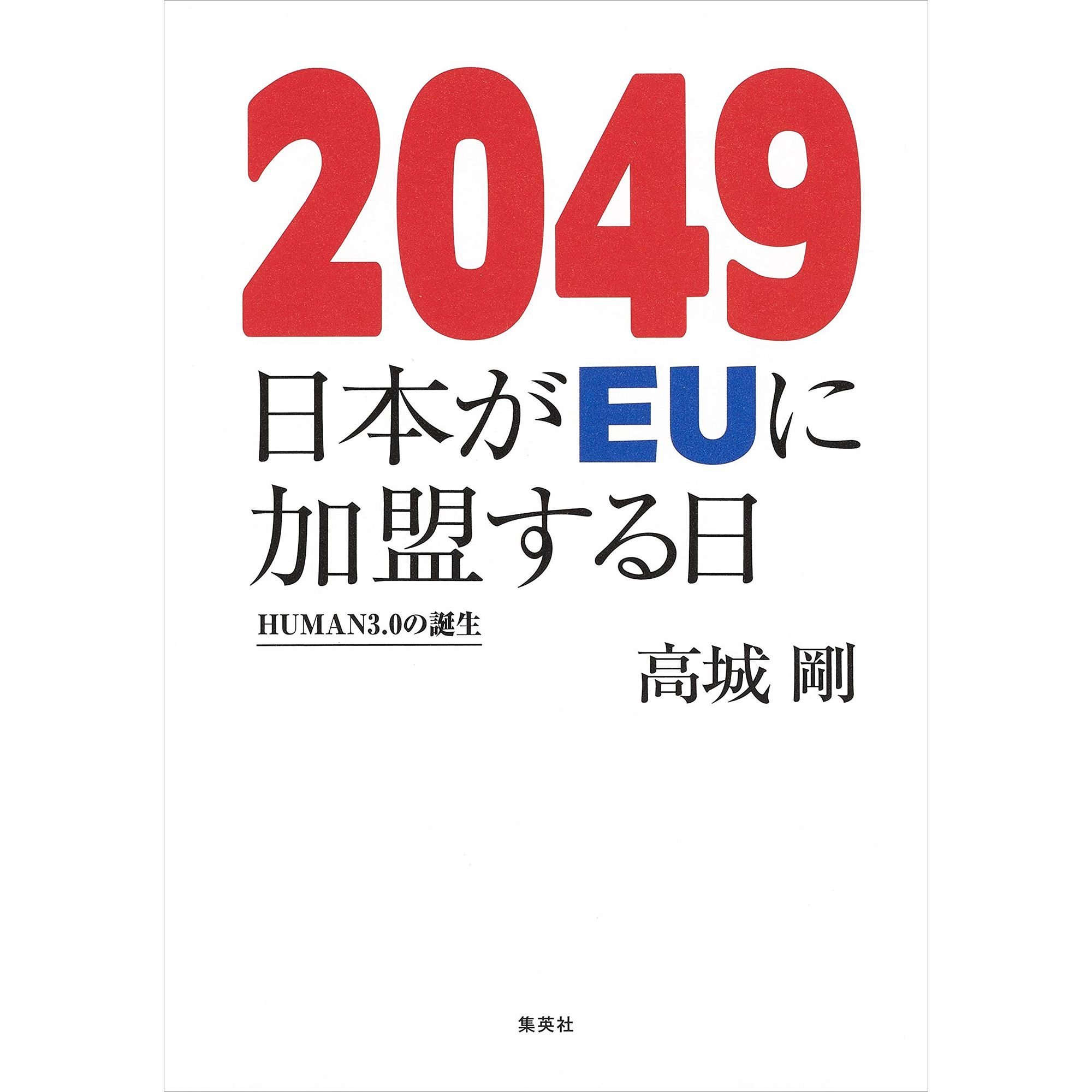 2049 日本がEUに加盟する日 HUMAN3.0の誕生 – 高城剛