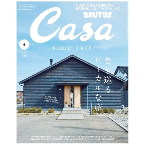 Casa BRUTUS Vol.231 – 食を巡るローカルな旅。