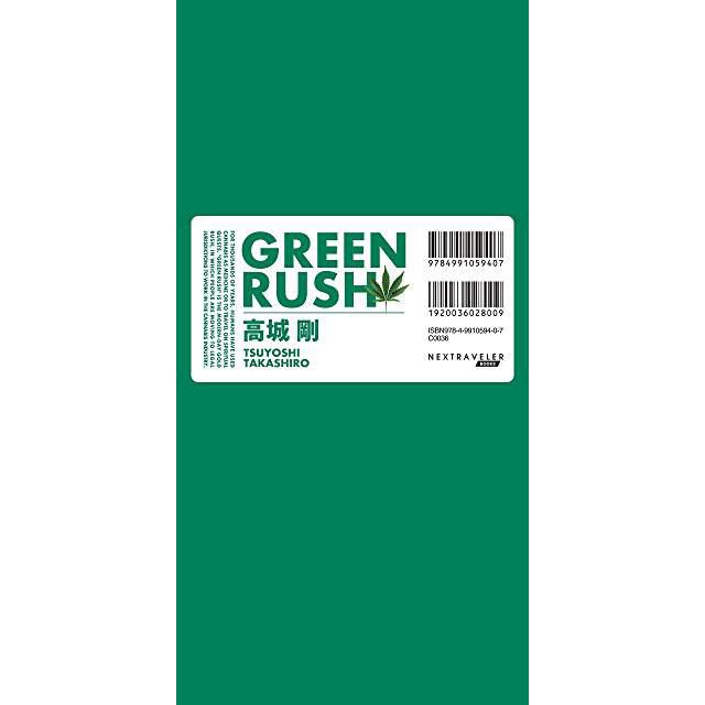 Green Rush - 高城剛
