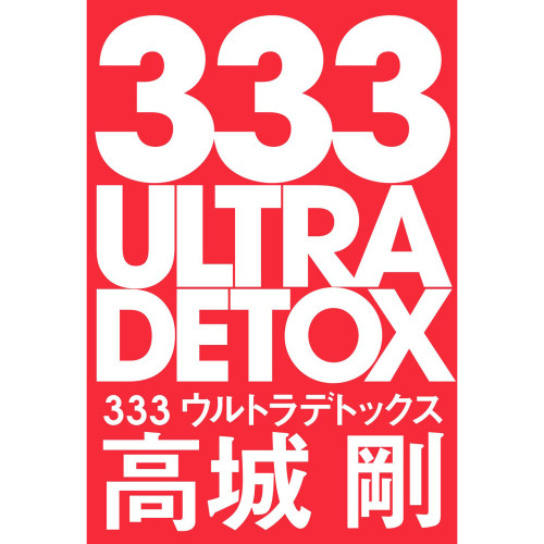 333 Ultra Detox - 高城剛