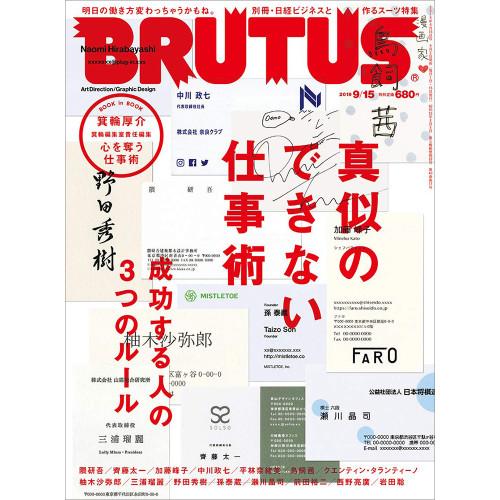 BRUTUS No. 900 – 真似のできない仕事術